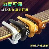 調音器吉他變調夾通用民謠電吉他古典尤克裡裡金屬力度可調移變音夾配件99免運 二度