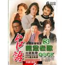 【停看聽音響唱片】【DVD】台語懷念老歌...