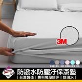 【買一送一】護理級 台灣製造 防潑水防塵防汙床包式保潔墊(三尺寸任選)雙人加大*2(水藍)