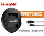 【一年保固】KingMa 雙槽充電器 USB雙座充 USB LP-E17 LPE17 原廠鋰電池可充 (KM-014) 屮Z0