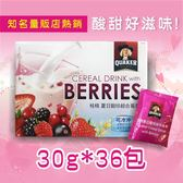 QUAKER 桂格 夏日穀珍綜合莓果(30gx36包) 超取限一箱