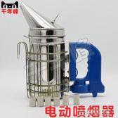 電動噴煙器 不銹鋼熏煙器電動養蜂噴煙 古梵希