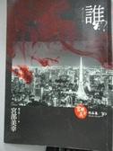 【書寶二手書T7/一般小說_OED】誰?(獨步九週年紀念版)_宮部美幸