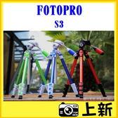 現貨 FOTOPRO S3 二合一時尚輕巧三腳架 四向雲台 鋁鎂合金《台南/上新/湧蓮公司貨》