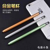 ipad電容筆手機手寫筆觸屏筆觸控筆橡膠頭蘋果安卓通用平板筆手機筆 ys7347『毛菇小象』