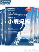 小鹿媽媽袋裝經典超細牙線棒安全剔牙線家庭裝牙簽足足800支 深藏blue