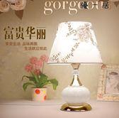 歐式現代簡約檯燈臥室床頭燈