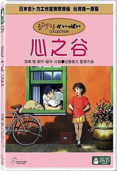 吉卜力動畫限時7折 心之谷 DVD 宮崎駿 (購潮8)