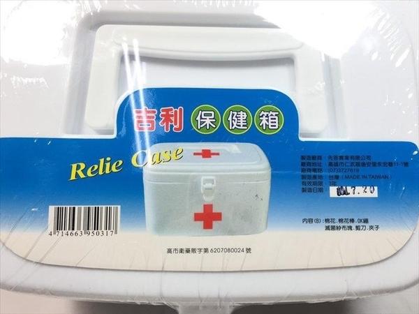 【吉利保健箱】950317 醫藥箱急救箱【八八八】e網購