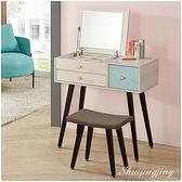 【水晶晶家具/傢俱首選】ZX1163-3魯貝2.65尺掀式二抽鏡台(含椅)~~恕不拆賣