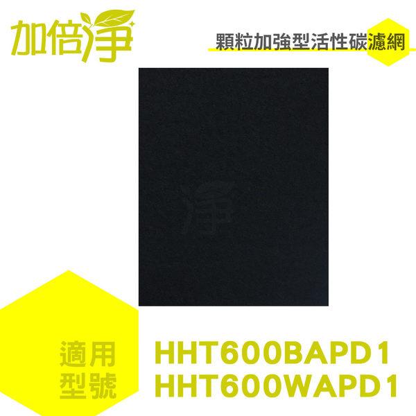 加倍淨 加強型除臭活性碳濾網5入適用HHT600 /HHT600WAPD1 Honeywell車用空氣清淨機