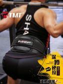 護腰帶TMT健身腰帶護腰帶深蹲硬拉男運動裝備舉重訓練束腰帶收腹女護具LX 運動部落