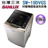 18公斤【SANLUX 台灣三洋】DD直流變頻超音波單槽洗衣機SW-19DVGS/SW19DVGS