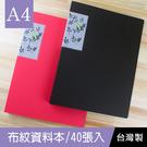 珠友 RB-13040 A4/13K 布紋資料本/資料夾/文件夾/資料簿/檔案本/40張入(1本)