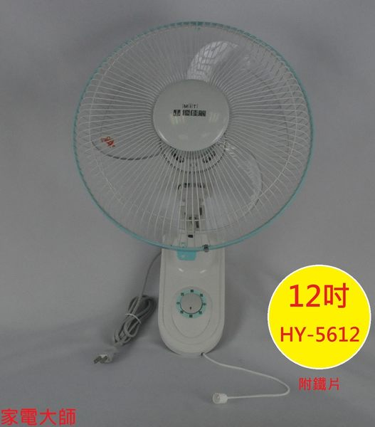 家電大師 優佳麗 12吋 掛壁扇/電扇 HY-5612 台灣製造【全新 保固一年】