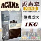 [寵樂子]《愛肯拿 Acana》無穀挑嘴成犬 - 放養雞肉 + 新鮮蔬果 1kg / 狗飼料