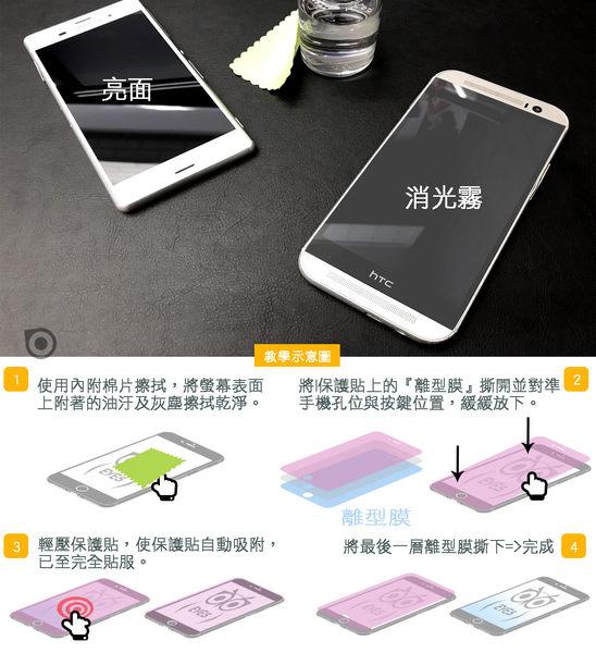 【霧面抗刮軟膜系列】自貼容易 forHTC Desire 530 D530u 專用 手機螢幕貼保護貼靜電貼軟膜e