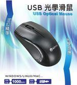 新竹~超人3C ~KINYO 黑色 USB 光學滑鼠KM 501 有線光學滑鼠 USB 接頭人體工學
