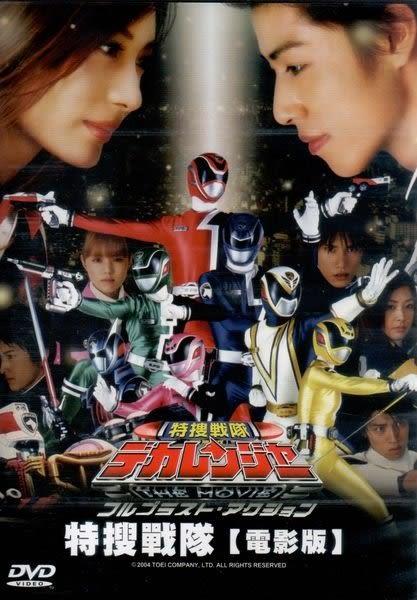 特搜戰隊 電影版 DVD (購潮8)