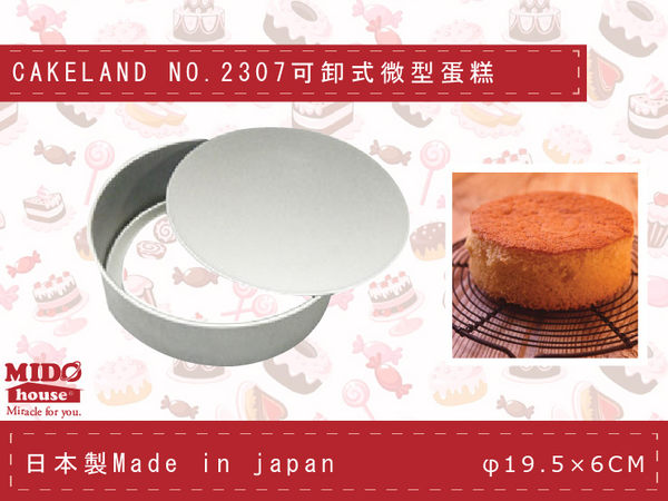 日本CAKELAND NO.2307可卸式圓形蛋糕模 18.5CM《Mstore》