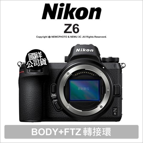 ★登入禮~2/29★ Nikon Z6 + FTZ 無反 微單眼 4K攝錄 公司貨 ★24期0利率★薪創數位