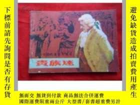 二手書博民逛書店罕見貴族迷Y171567 江蘇美術出版社 出版1984