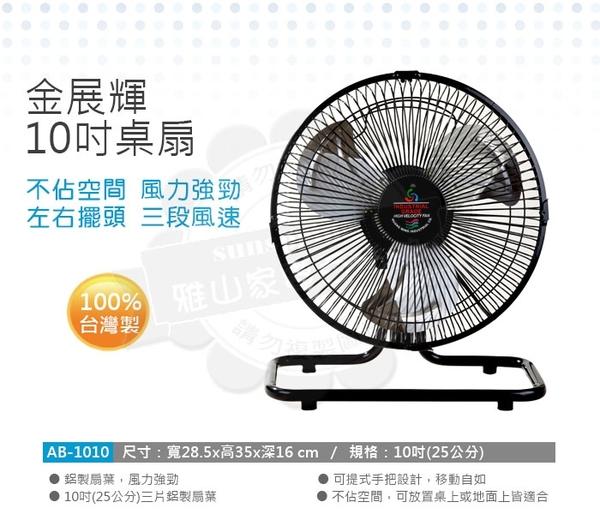 金展輝10吋桌扇/涼風扇/電扇(AB-1010)辦公室 / 小套房 / 主機散熱 / 個人專用