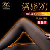 瑪榭 加長型 溫感20丹。無痕薄手保溫薄透褲襪/絲襪 台灣製