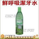 ❤加購❤美國Fresh breath鮮呼吸.寵物專用潔牙水小罐16oz(473ml)