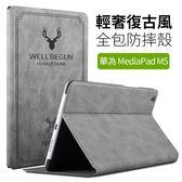 北歐風  華為 MediaPad M5 8.4吋 10.8吋 平板皮套 智慧休眠 保護套 鹿紋皮套 防摔 磁吸 支架 平板套