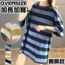 EASON SHOP(GQ1747)實拍撞色條紋長版OVERSIZE側開衩圓領短袖棉T恤裙女上衣服大尺碼寬版連身裙寬鬆