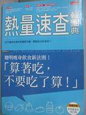 【書寶二手書T5/養生_HMG】熱量速查輕圖典_三采文化