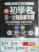 【書寶二手書T7/語言學習_QKF】給初學者的第一堂韓語單字課_韓虎林原著