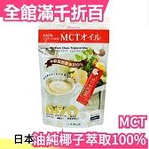 【7g×30袋】日本 仙台勝山館 MCT油純椰子萃取100% 椰子油 咖啡【小福部屋】