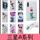 【萌萌噠】三星 Galaxy A7 A8 A6 plus (2018)  日本可愛卡通彩繪保護殼 全包四角加厚 防摔軟殼 手機殼