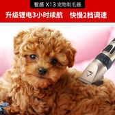 寵物專用剃毛器電推剪給狗狗推毛剃毛機大小狗貓電動泰迪剪毛神器 【限時88折】