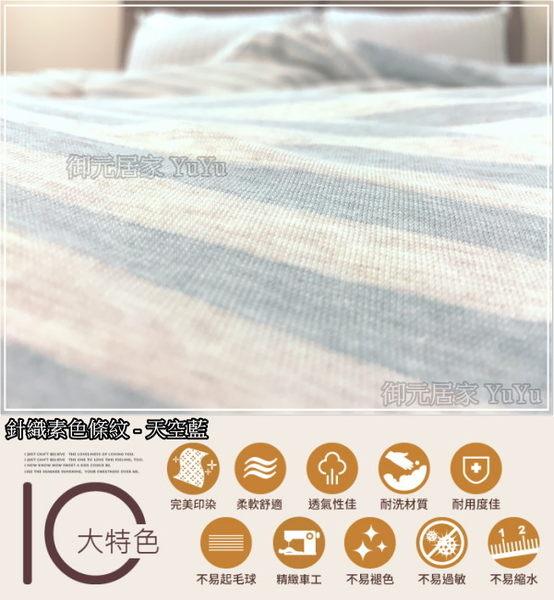 針織棉四件套{雙人加大6尺} 純棉簡約條紋風 【針織條紋-天空藍】御元居家