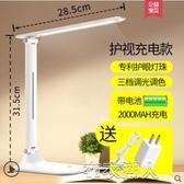 LED臺燈護眼書桌小學生兒童學習專用充電插電兩用床頭臥 【極速出貨】
