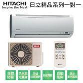 【YUDA悠達集團】1.25噸4-6坪HITACHI日立精品分離式冷氣RAS/RAC36SK1 變頻冷專一級省電一對一