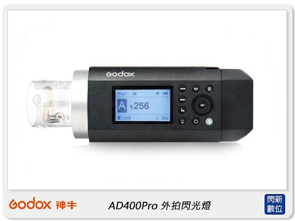 GODOX 神牛 AD400 PRO 高速同步 TTL 閃光燈 外拍燈 棚燈 (AD400PRO 公司貨)