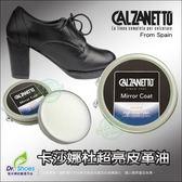 超亮皮革油皮鞋油皮革保養極亮光澤防霉修復抗皺防龜裂calzanetto 卡莎娜杜LaoMeDea