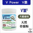 :貓點點寵舖: 英國V Power〔V霸,天然骨髓粉,454g〕325元