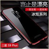 冰炫系列 三星 Galaxy S9 Plus 手機殼 超強防護 鋼化玻璃背蓋 金屬邊框 三星 S9 全包邊 保護套