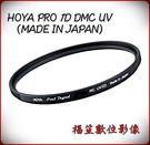 【福笙】HOYA PRO 1D DMC UV 82mm 廣角 薄框 多層鍍膜保護鏡 (立福公司貨)