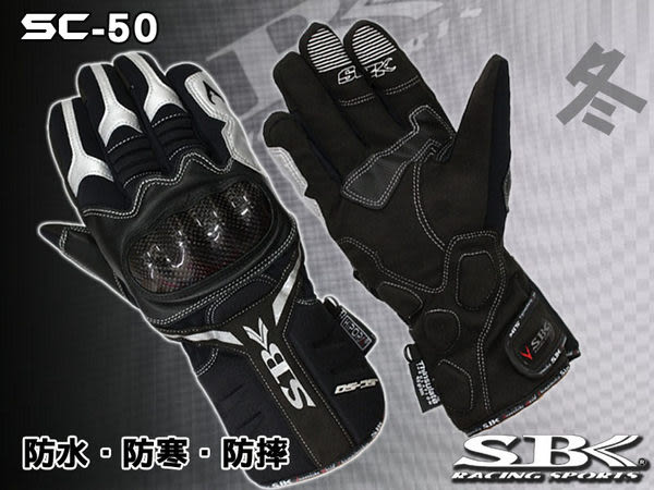 SBK防水防摔手套,SC-50,SC50,黑銀
