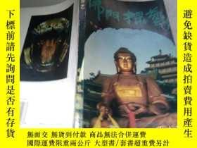 二手書博民逛書店罕見佛門探藝Y9766 李海濤 中國戲劇出版社 出版1995