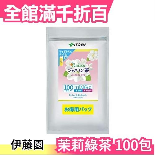 【超值100包入】日本 伊藤園 Relax 茉莉花綠茶 3g x100包 茉香綠茶 冷泡熱泡 一次500ml【小福部屋】