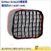 Softbox GridsLED 蜂巢罩 適用於 DF-1A/DF-1AW 打光 立福公司貨