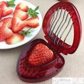 切果器 切草莓神器草莓切片器草莓切片機蛋糕水果拼盤廚房切草莓分割工具   居優佳品