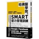 哈佛醫學院的SMART壓力管理訓練:改善焦慮、輕鬱症;不失控、不暴走、不做錯決定